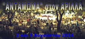 Andamoma