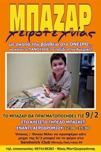 Bankverbindung für Auslandsüberweisungen an den kleinen Panagiotis