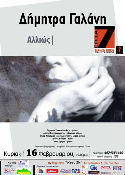 Dimitra Galani im 7 Texnon – Livekonzert