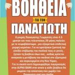 Hilfe für Panagiotis