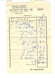 Rechnung 1980